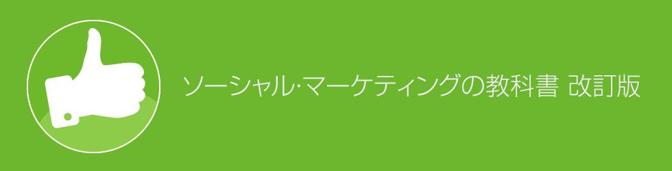 ソーシャル★マーケティングの教科書 改訂版