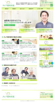 $売れる!ホームページの作り方-claire-shika.com