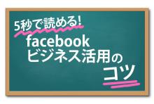 $売れる!ホームページの作り方-facebookビジネス活用のコツ