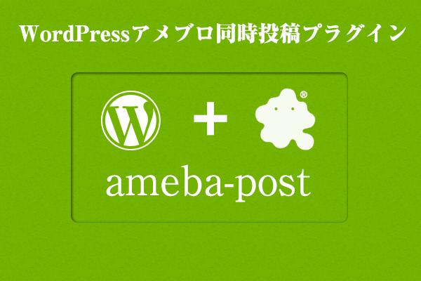 amebaPost