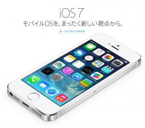 アップル   iOS 7