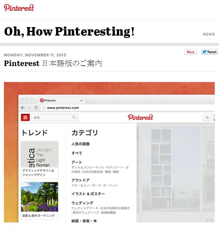 Oh  How Pinteresting   Pinterest 日本語版のご案内