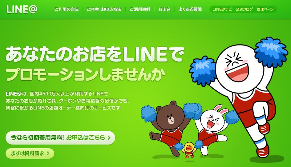 LINE    LINE公式の法人・ビジネスアカウントで集客