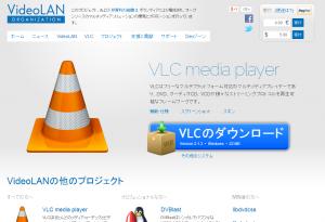 VideoLAN   VLC  オフィシャルサイト   すべてのOSにフリーなマルチメディア・リューションを