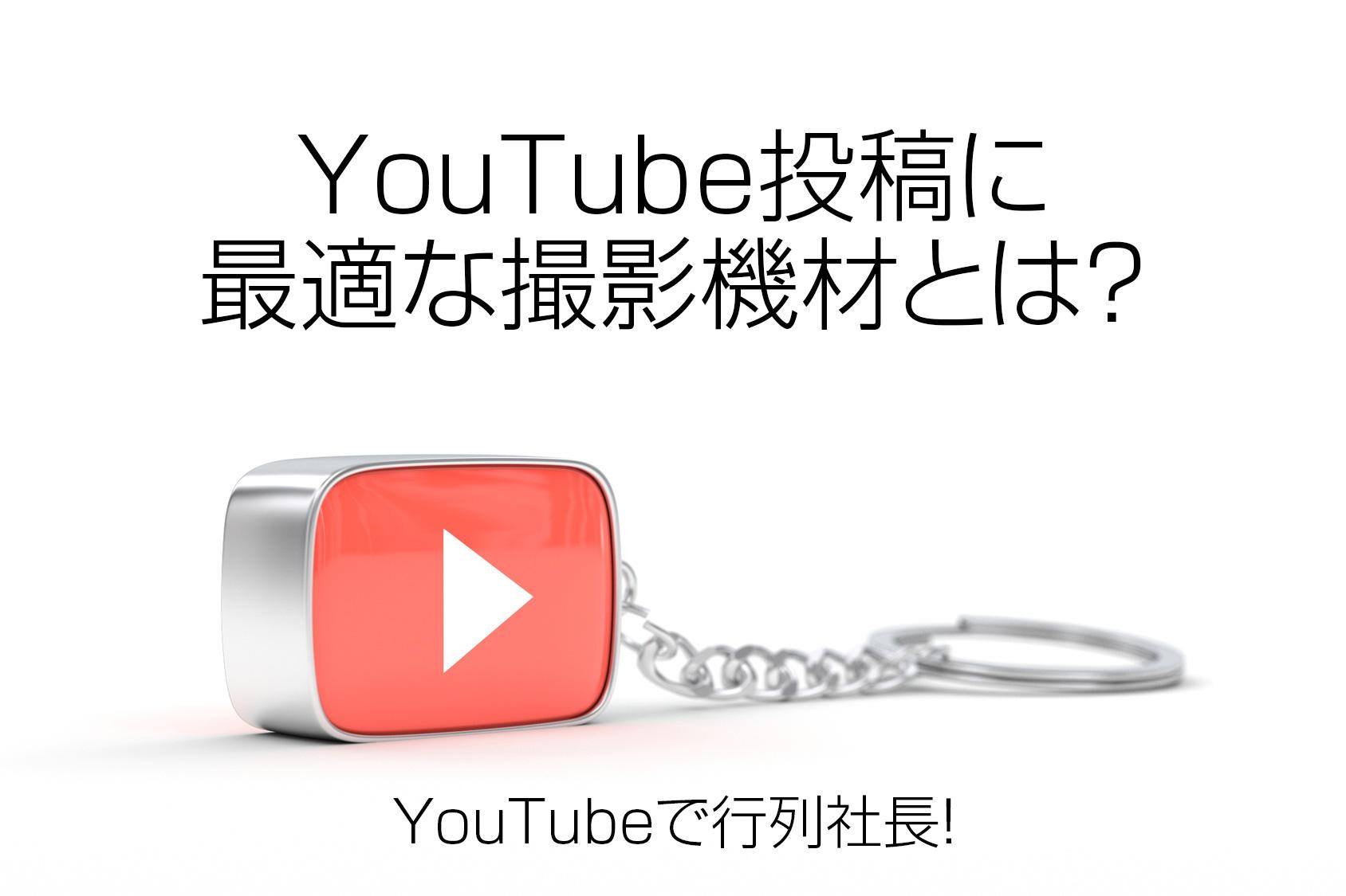 YouTubeで行列社長2014-04-28