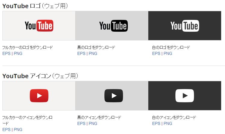 YouTubeロゴの.aiデータが使いたい