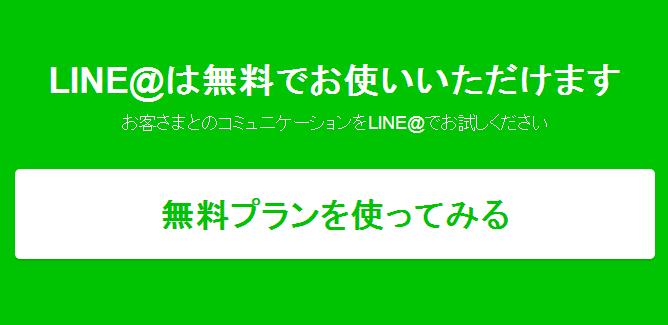 プラン紹介   LINE    LINE公式の法人・ビジネスアカウントで集客