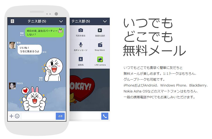 無料通話・メールアプリ LINE(ライン)2014-06-21