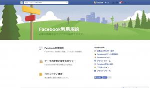 Facebookのポリシー
