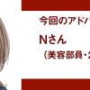 editour_20joshi_shikisha_28